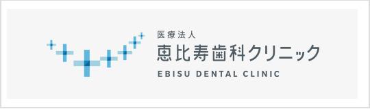 恵比寿歯科クリニック