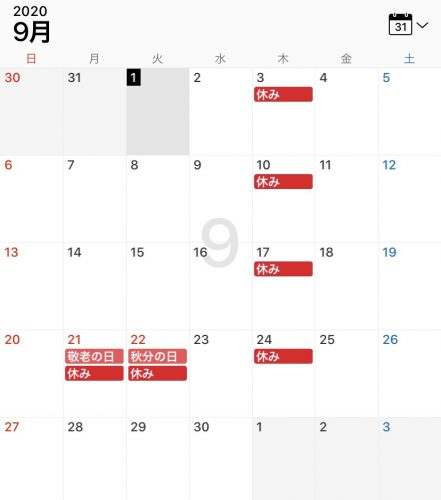 2020-9月カレンダー