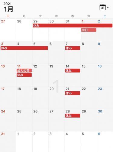 2021-1月診療日