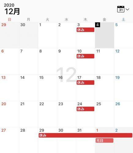 2020-12月診療日