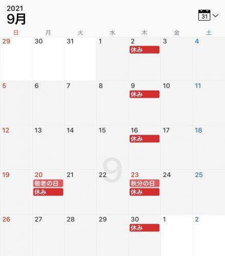 9月の休診日